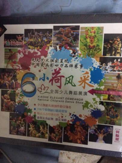 第6届小荷风采全国少儿舞蹈展演(完整版 11DVD) 晒单图