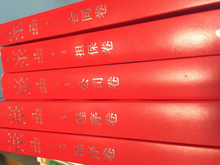 中国商事诉讼裁判规则(5):公司卷 晒单图