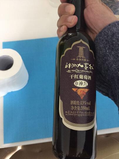 神沟九寨红酒干红葡萄酒 13度国产红酒小神九350ml 小金庄园 6支整箱 晒单图