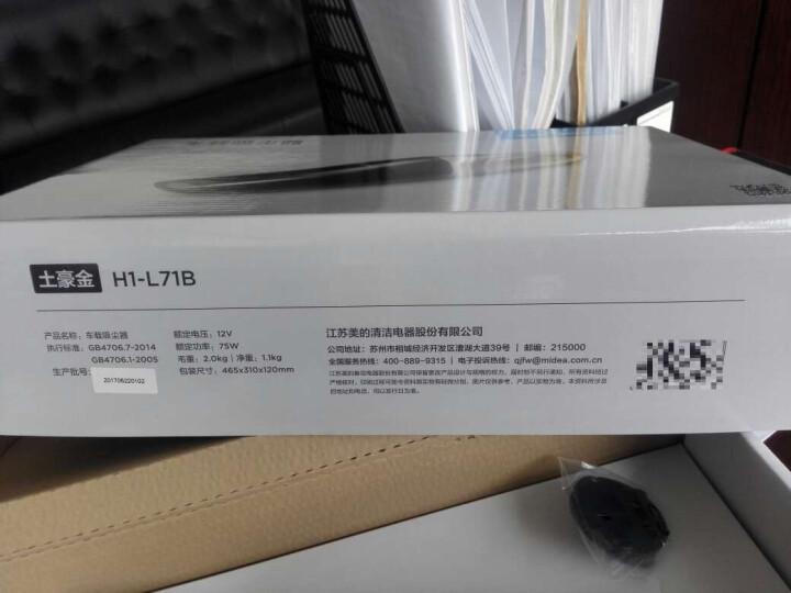 美的(Midea)H1-L71B 车载吸尘器 干湿两用 多功能汽车车用吸尘器 下单即送收纳袋 晒单图