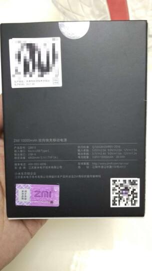 ZMI(紫米)10000毫安 双向快充/移动电源/充电宝 超薄聚合物电芯/支持Type-c与Micro USB双输入/QB810 白色 晒单图
