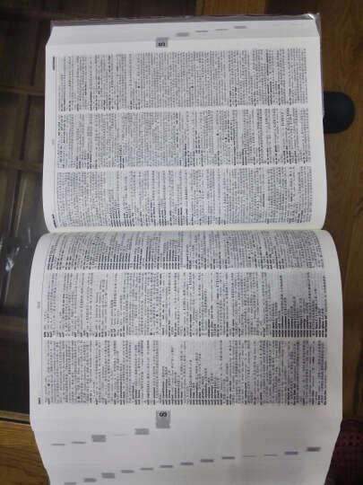 汉英大词典(第3版) 晒单图
