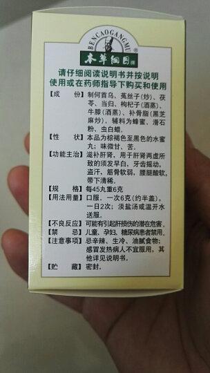 本草纲目 七宝美髯丸 60g 【1盒装】5天量 晒单图
