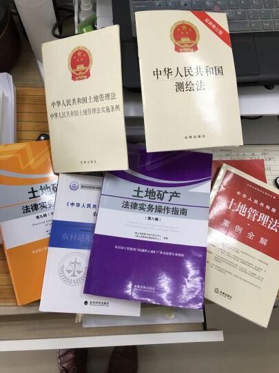 中华人民共和国土地管理法:中华人民共和国土地管理法实施条例 晒单图