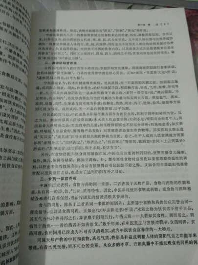 高等医药院校试用教材:中医饮食营养学 晒单图