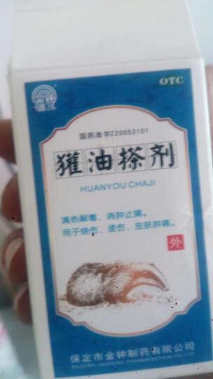 金钟 獾油搽剂 15g清热解毒消肿止痛用于烧伤烫伤皮肤肿痛 晒单图