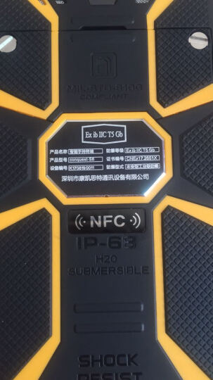 CONQUEST 征服 S8 硬件对讲二类本安 4G 本质安全型工业三防智能防爆手机 黄色 晒单图