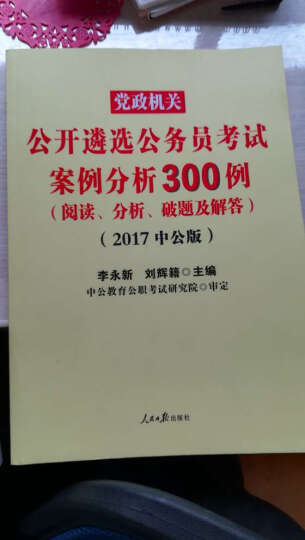 中公教育2017党政机关遴选公务员考试:申论与写作100篇(分析、论述、对策及撰写) 晒单图