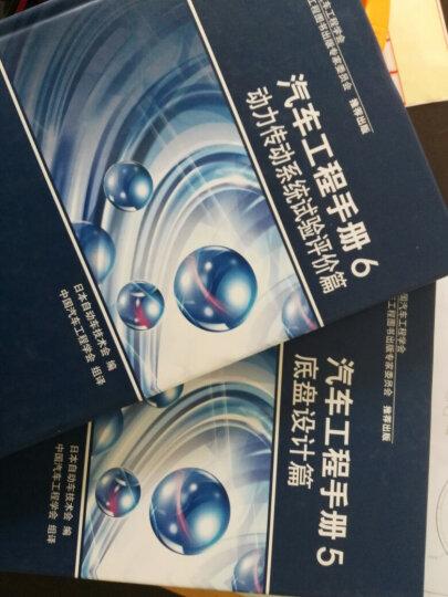 汽车工程手册6:动力传动系统试验评价篇 晒单图