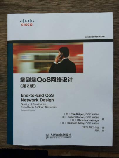 端到端QoS网络设计(第2版) 晒单图