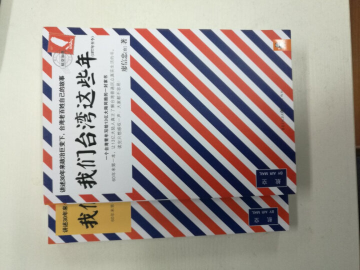 我们台湾这些年系列(套装全2册) 晒单图
