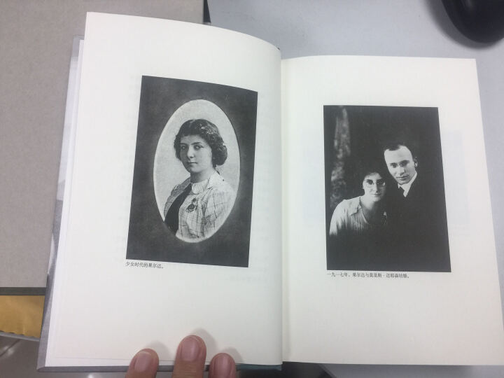 我的一生(梅厄夫人自传)精彩的人物传记,波澜壮阔的历史画卷 晒单图