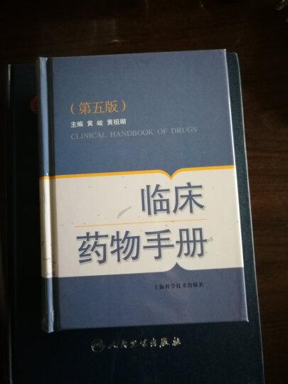 临床药物手册(第五版) 晒单图