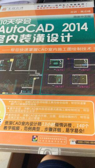10天学会AutoCAD2014室内装潢设计(3DVD-ROM) 晒单图