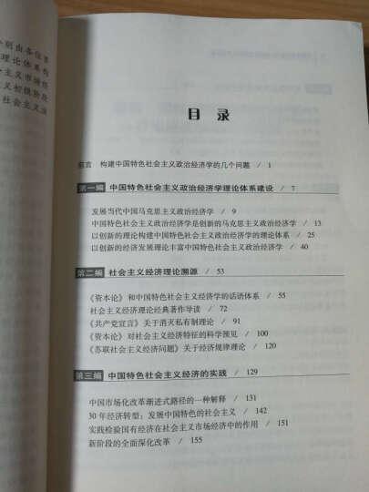 中国特色社会主义政治经济学理论体系构建 晒单图