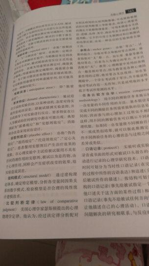 心理学辞典 晒单图