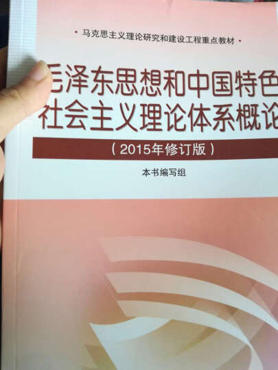 毛泽东思想和中国特色社会主义理论体系概论(2018年版) 晒单图