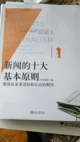 新闻的十大基本原则:新闻从业者须知和公众的期待 晒单图