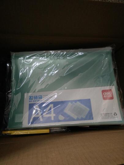 得力(deli)10只A4磨砂拉链袋文件袋 简约拉边袋 颜色随机5588 晒单图
