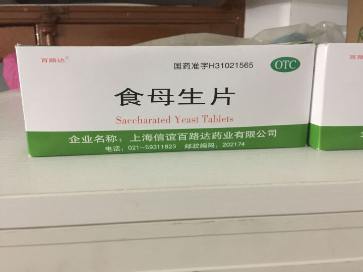 信谊 食母生片 0.2g* 80片 10盒 晒单图