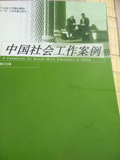 社会工作精品教材:中国社会工作案例 晒单图