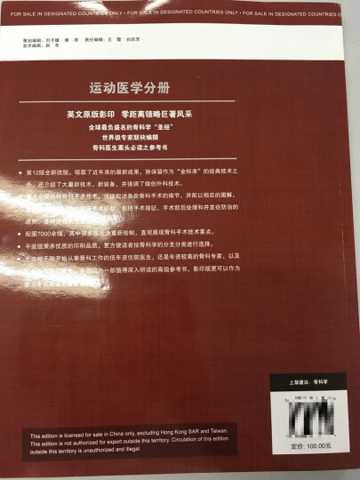 坎贝尔骨科手术学:基本原理分册(影印版)(第12版)(国外引进) 晒单图