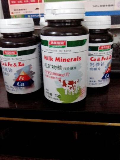 汤臣倍健牛乳钙片60片  孕妇钙片补钙儿童青少年 晒单图
