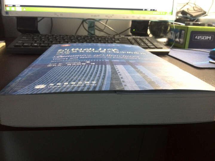 海外力学学科优秀教材·结构动力学:理论及其在地震工程中的应用(第2版 中国版) 晒单图