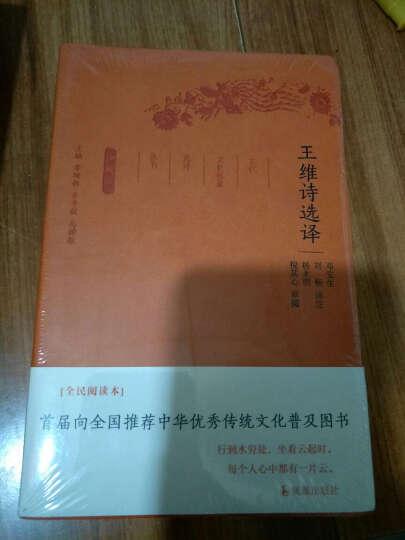 王维诗选译(珍藏版))/古代文史名著选译丛书 晒单图