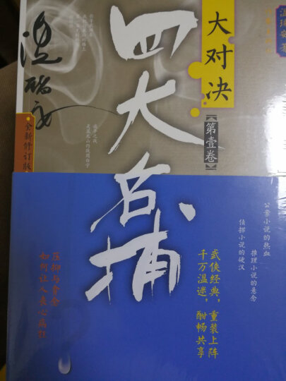 四大名捕战天王:纵横(套装2册) 晒单图