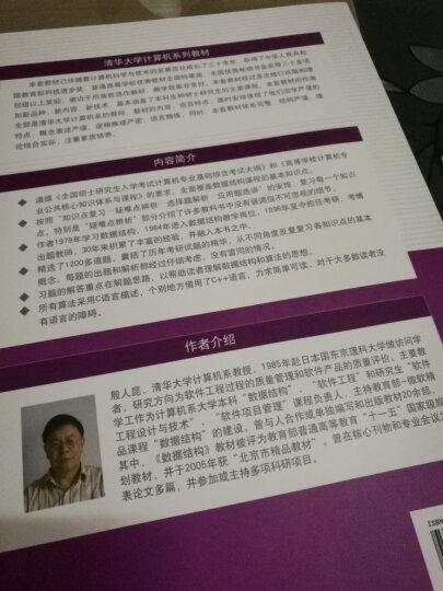 清华大学计算机系列教材·数据结构精讲与习题详解:考研辅导与答疑解惑 晒单图