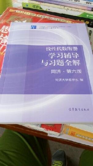 线性代数附册学习辅导与习题全解(同济·第六版)/大学数学学习辅导丛书 晒单图