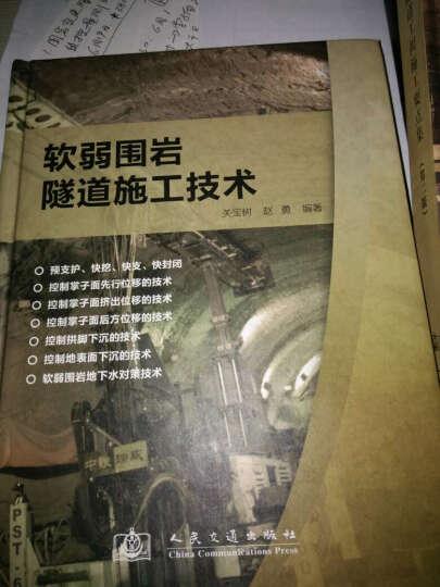 软弱围岩隧道施工技术 晒单图