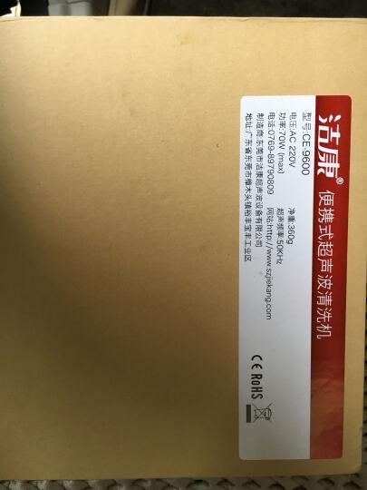 超声波果蔬清洗机 洁康CE-9600 便携式果蔬解毒机 超声波洗菜机家用珠宝眼镜清洗器 晒单图