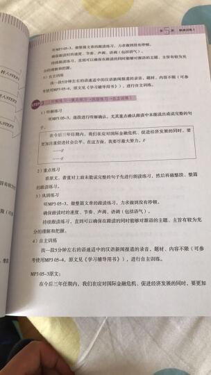 日汉同声传译教材系列:中日同声传译技能技巧训练(上册 附mp3光盘) 晒单图