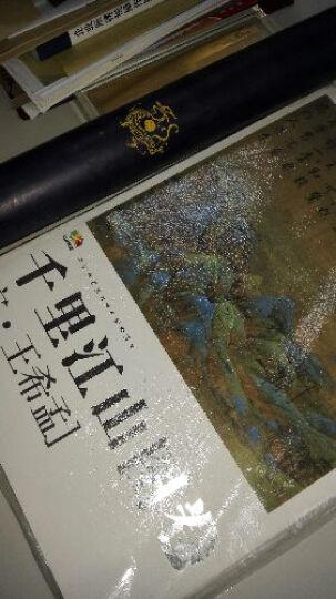 中国历代绘画珍本·溪山行旅图(第二辑) 晒单图