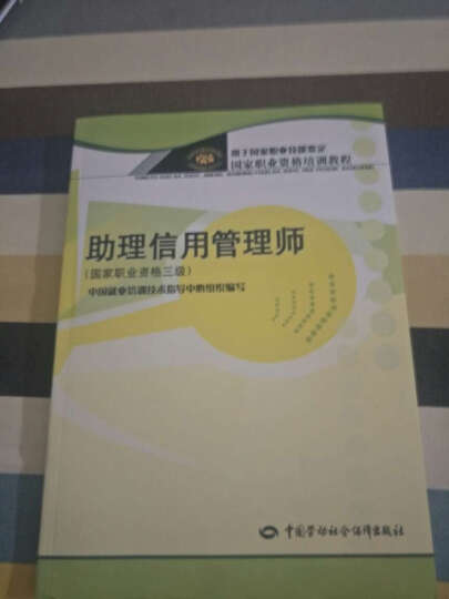 助理信用管理师(国家职业资格三级)/职业资格培训教程 晒单图