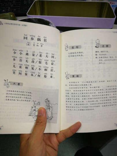 小学生必背古诗词75首(必背版) 晒单图