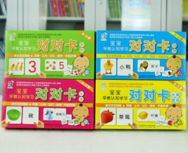 海润阳光·宝宝早教认知学习对对卡(套装共4盒) 晒单图