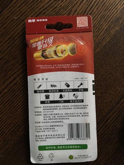 南孚(NANFU)聚能环7号电池8粒碱性电池/儿童玩具/血糖仪/挂钟/鼠标键盘/遥控器电池LR03AAA 晒单图