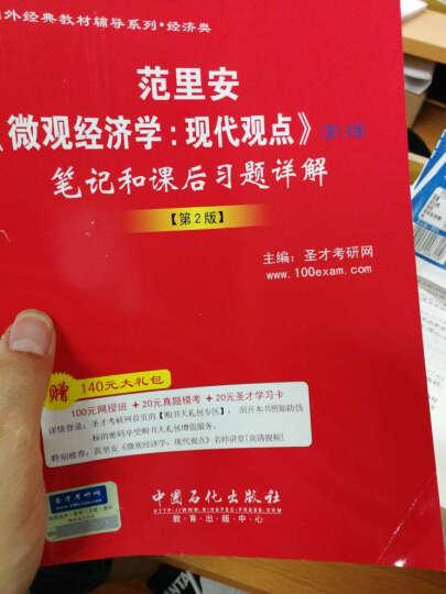 圣才教育·范里安《微观经济学:现代观点》(第7、8版)笔记和课后习题详解(第2版) 晒单图