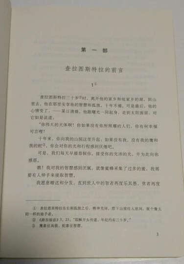 现代西方学术文库:语言与神话(新版) 晒单图