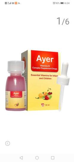 赠好礼】Ayer艾儿VB樱桃味浓缩饮液进口50ml营养补充液儿童成人可用带刻度管吸管 晒单图