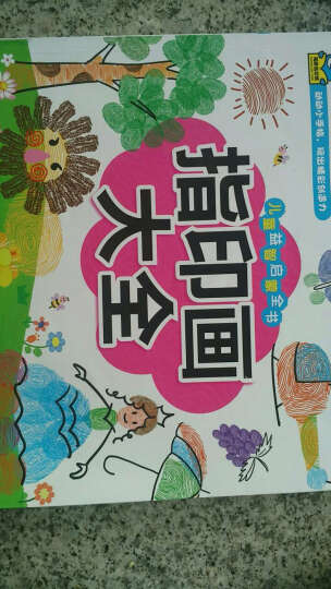 儿童益智启蒙全书:指印画大全 晒单图