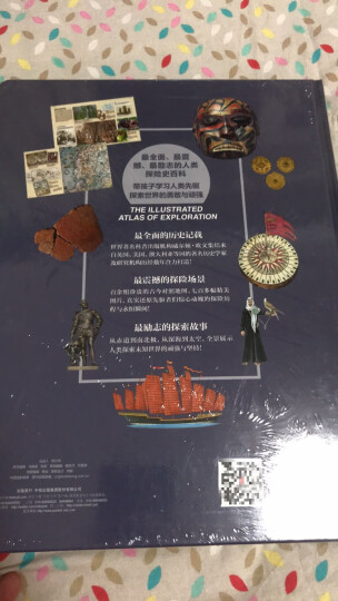 中国国家地理少儿百科 探险 晒单图