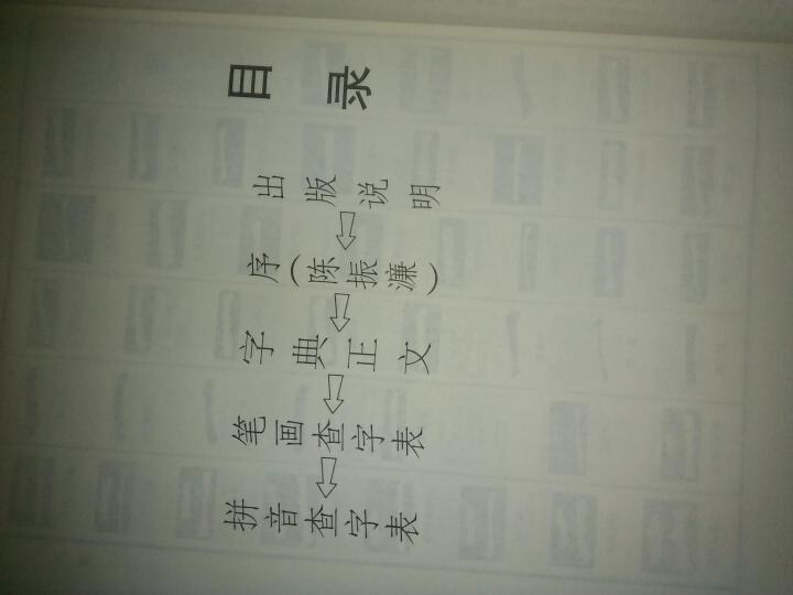 中国楷书大字典(上下册) 晒单图