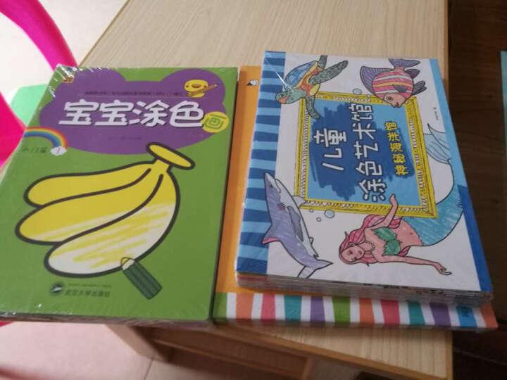 儿童涂色艺术馆(套装全12册) 晒单图