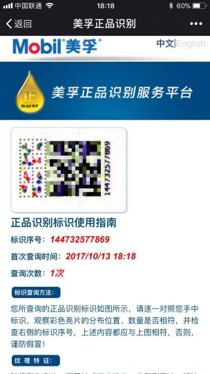 美孚(Mobil)美孚1号ESP 全合成机油 5W-30 SN级 4L 晒单图