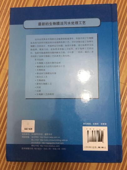 美国水环境联合会WEF环境工程实用手册系列:生物膜反应器设计与运行手册 晒单图