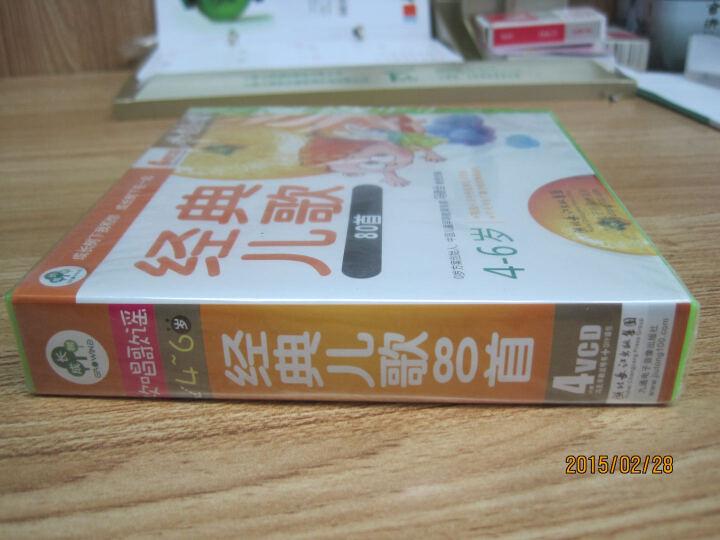 经典儿歌80首(4VCD+冯氏早教指导说明书) 晒单图